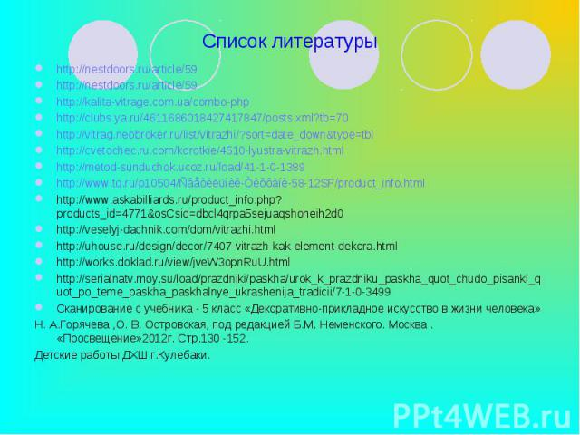 http://nestdoors.ru/article/59 http://nestdoors.ru/article/59 http://nestdoors.ru/article/59 http://kalita-vitrage.com.ua/combo-php http://clubs.ya.ru/4611686018427417847/posts.xml?tb=70 http://vitrag.neobroker.ru/list/vitrazhi/?sort=date_down&t…