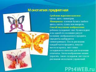 Средства выразительности: Средства выразительности: пятно, цвет, симметрия. Мате