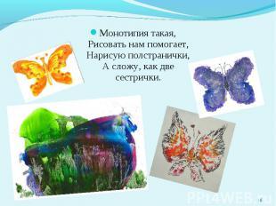 Монотипия такая, Рисовать нам помогает, Нарисую полстранички, А сложу, как