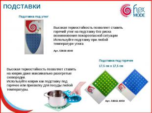 Высокая термостойкость позволяет ставить на коврик даже максимально разогретые с