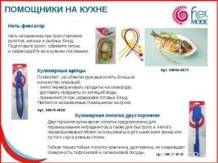 Двусторонняя кулинарная лопатка предназначена для перемешивания ингредиентов,а т