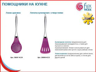 Кулинарная лопатка предназначена для перемешивания ингредиентов, а также для быс