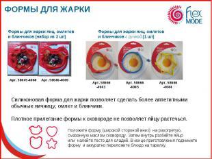 Силиконовая форма для жарки позволяет сделать более аппетитными обычные яичницу,