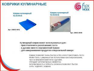 Кулинарный коврик может использоваться для : - приготовления и раскатывания тест