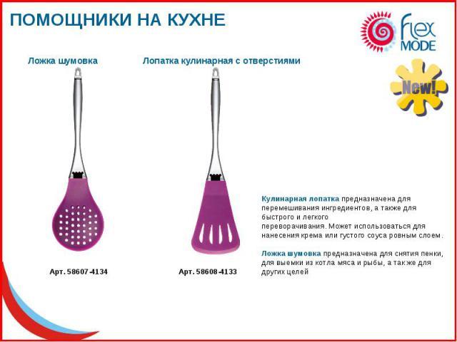Кулинарная лопатка предназначена для перемешивания ингредиентов, а также для быстрого и легкого переворачивания. Может использоваться для нанесения крема или густого соуса ровным слоем. Ложка шумовка предназначена для снятия пенки, для выемки из кот…