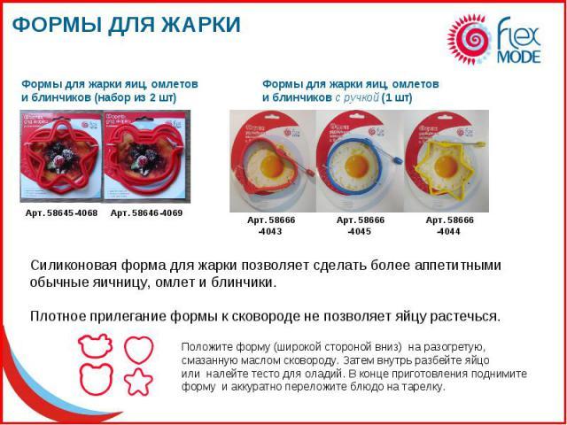 Силиконовая форма для жарки позволяет сделать более аппетитными обычные яичницу, омлет и блинчики. Плотное прилегание формы к сковороде не позволяет яйцу растечься.
