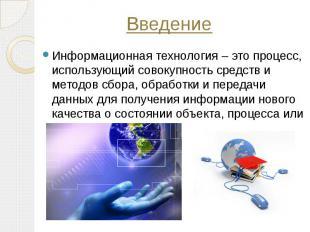 Информационная технология – это процесс, использующий совокупность средств и мет