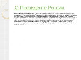 О Президенте России Президе нт Росси йской Федера ции— высшаягосудар