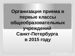 Организация приема в первые классы общеобразовательных учреждений Санкт-Петербур