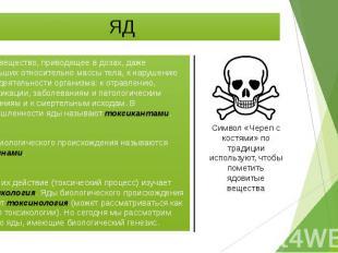 ЯД Яд — вещество, приводящее в дозах, даже небольших относительно массы тела, к