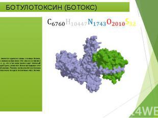 БОТУЛОТОКСИН (БОТОКС) Ботулотоксин является одним из самых сложных белков, синте