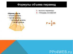 Формулы объема пирамид