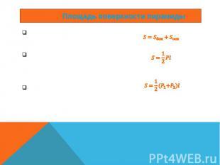 Площадь поверхности пирамиды Площадь полной поверхности Площадь боковой поверхно