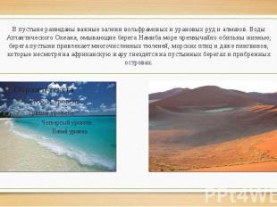 В пустыне разведаны важные залежи вольфрамовых и урановых руд и алмазов. Воды Ат