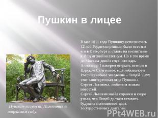 Пушкин в лицееВ мае 1811 года Пушкину исполнилось 12 лет. Родители решили было о