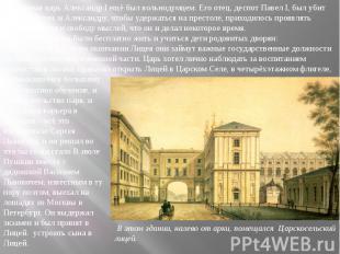 В то время царь Александр I ещё был вольнодумцем. Его отец, деспот Павел I, был