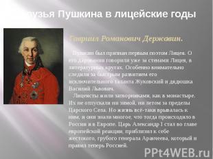 Друзья Пушкина в лицейские годыГавриил Романович Державин. Пушкин был признан