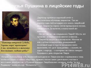 Друзья Пушкина в лицейские годыДиректор прочитал короткий отчёт о шестилетнем об