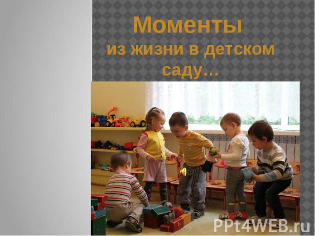Моменты из жизни в детском саду…