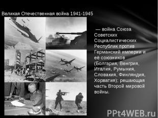 Великая Отечественная война 1941-1945 — война Союза Советских Социалистиче