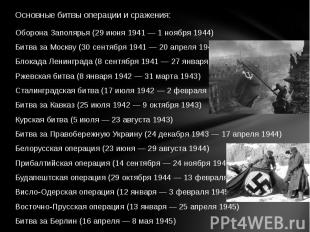 Основные битвы операции и сражения: Оборона Заполярья (29 июня 1941 — 1 ноября 1