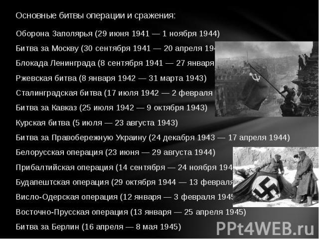 Основные битвы операции и сражения: Оборона Заполярья (29 июня 1941 — 1 ноября 1944) Битва за Москву (30 сентября 1941 — 20 апреля 1942) Блокада Ленинграда (8 сентября 1941 — 27 января 1944) Ржевская битва (8 января 1942 — 31 марта 1943) Сталинградс…