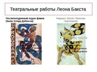 Театральные работы Леона Бакста Послеполуденный отдых фавна (балет Клода Дебюсси
