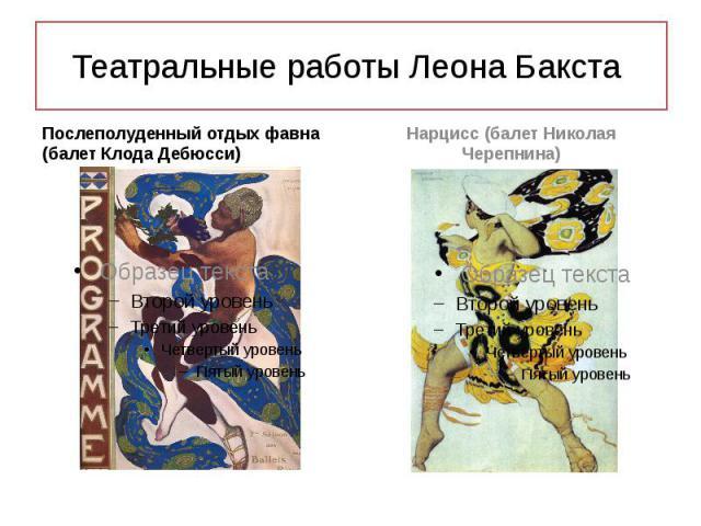 Театральные работы Леона Бакста Послеполуденный отдых фавна (балет Клода Дебюсси)