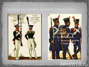 Одежда русских и французских войск