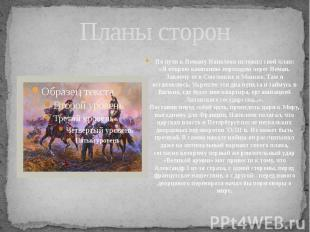 Планы сторон По пути к Неману Наполеон изложил свой план: «Я открою кампанию пер