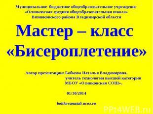Муниципальное бюджетное общеобразовательное учреждение «Осинковская средняя обще
