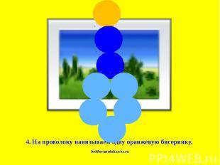 4. На проволоку нанизываем одну оранжевую бисеринку. bobkovanatali.ucoz.ru