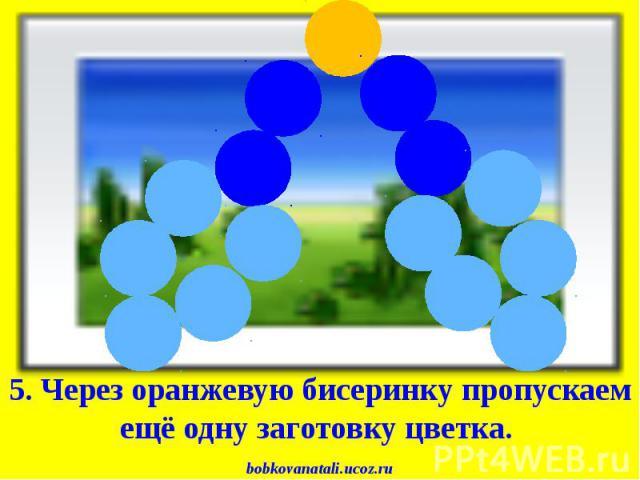 5. Через оранжевую бисеринку пропускаем ещё одну заготовку цветка. bobkovanatali.ucoz.ru