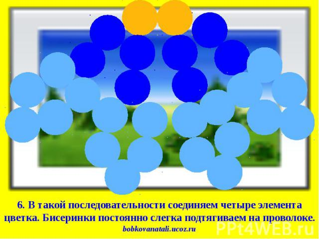 6. В такой последовательности соединяем четыре элемента цветка. Бисеринки постоянно слегка подтягиваем на проволоке. bobkovanatali.ucoz.ru
