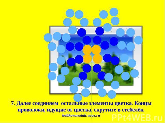 7. Далее соединяем остальные элементы цветка. Концы проволоки, идущие от цветка, скрутите в стебелёк. bobkovanatali.ucoz.ru
