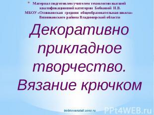 Материал подготовлен учителем технологии высшей квалификационной категории Бобко