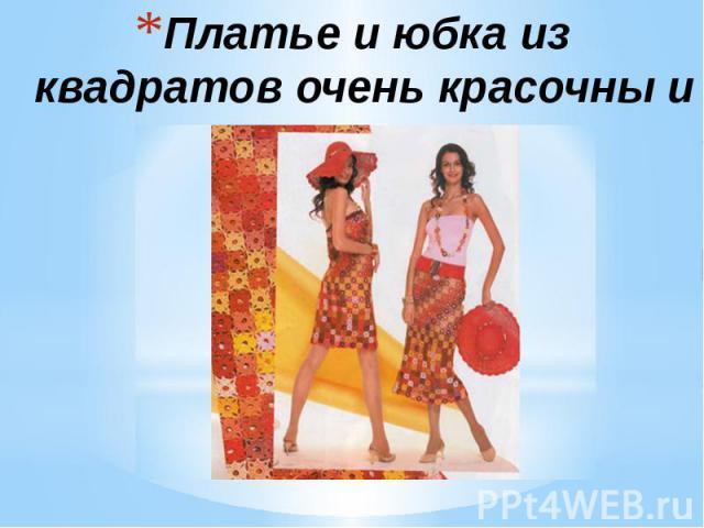 Платье и юбка из квадратов очень красочны и красивы bobkovanatali.ucoz.ru