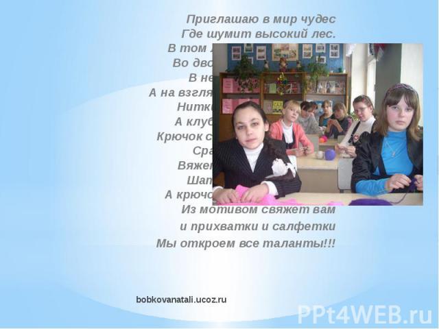 bobkovanatali.ucoz.ru
