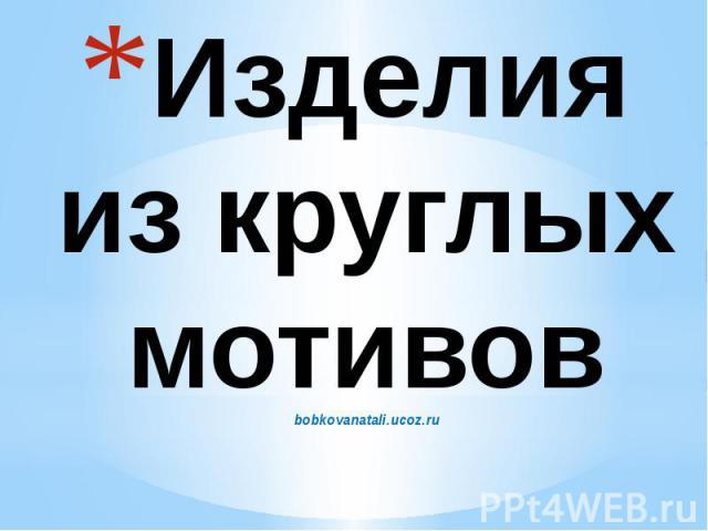 Изделия из круглых мотивов bobkovanatali.ucoz.ru