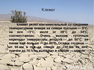 Климат резко континентальный со средними температурами января на севере пустыни&
