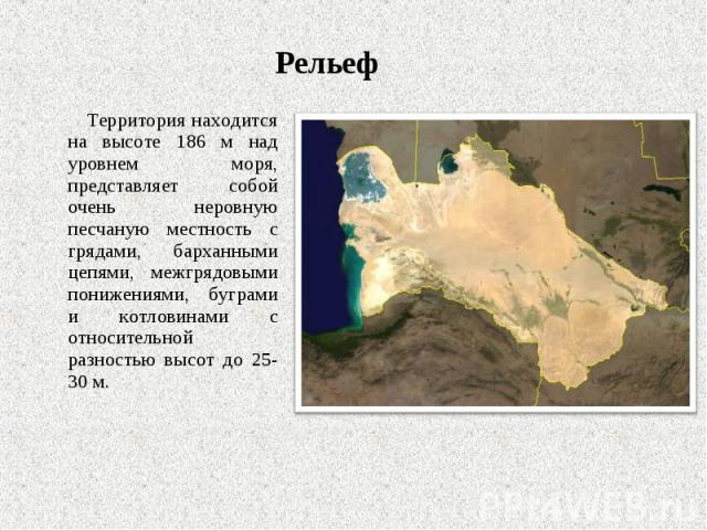 Территория находится на высоте 186 м над уровнем моря, представляет собой очень неровную песчаную местность с грядами, барханными цепями, межгрядовыми понижениями, буграми и котловинами с относительной разностью высот до 25-30 м. Территория находитс…