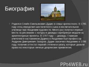 Биография Родился Семён Емельянович Дудин в семье крепостного. В 1785 году отец