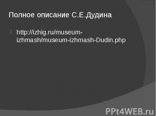 Полное описание С.Е.Дудина http://izhig.ru/museum-izhmash/museum-izhmash-Dudin.p