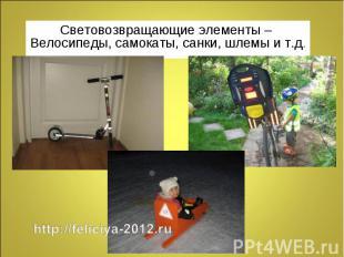 Световозвращающие элементы – Световозвращающие элементы – Велосипеды, самокаты,