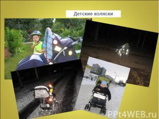 Детские коляскиДетские коляски