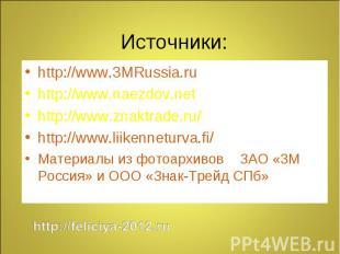 http://www.3MRussia.ruhttp://www.3MRussia.ruhttp://www.naezdov.nethttp://www.zna