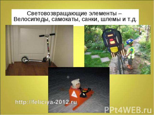 Световозвращающие элементы – Световозвращающие элементы – Велосипеды, самокаты, санки, шлемы и т.д.