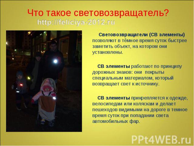 Световозвращатели (СВ элементы) позволяют в тёмное время суток быстрее заметить объект, на котором они установлены. СВ элементы работают по принципу дорожных знаков: они покрыты специальным материалом, который возвращает свет к источнику. СВ элемент…