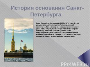 История основания Санкт-Петербурга Санкт-Петербург был основан 16 Мая 1703 года.