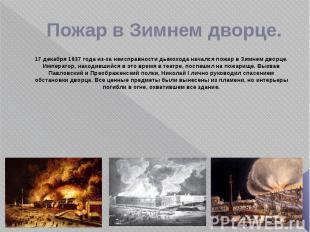 Пожар в Зимнем дворце. 17 декабря 1837 года из-за неисправности дымохода начался
